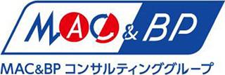 MAC&BP コンサルティンググループ